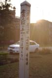Post at DU.jpg
