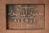 Avenue Yacoub el Mansour