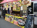 Onomiyaki