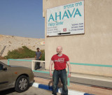 At The Ahava Factory