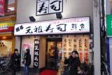 Kaitenzushi Joint 018.jpg