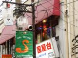 Shimokita 048.jpg
