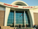 Dragon Mart Entrance Dubai.JPG