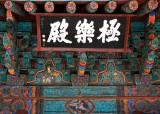 Bulguksa eaves, Gyeongju
