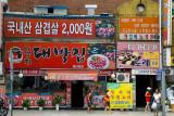 Incheon city street