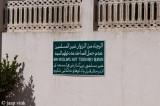 Sign near Job's Tomb