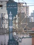 Al Tawhid Mosque