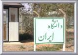 iran_univercity.jpg