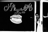 Dental clinic - Peshawar