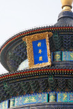 Roof detail, Temple of Prayer for Good Harvest (this time on a sunny day)
