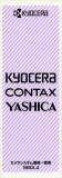 Contax Catalogue 1993