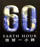 Earth Hour 2009 @ Hong Kong