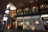 Starbucks @ Qianmen