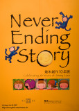 Jimmy Liao 幾米  Never Ending Story