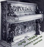the_piano_from_siena