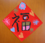 Fai Chun for Chinese New Year