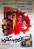 The Fate ( El Naseeb Maktoub )
