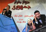 Married with a Presidential decree ( Gawaz Be Karar Gomhoury )