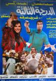 The Third Class ( El Daragah El Thalthah )