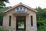 Hambaek station building