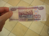 500 Ruble Note, Moscow (2007)