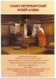 Bread Museum brochure