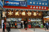 Wing Shing Photo Supplies Co., Mongkok