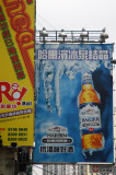 Advertisement for Harbin Beer, Mongkok