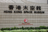 Hong Kong Space Museum, Kowloon