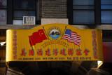 American Fujian Fu Qi Association, East Broabway, New York