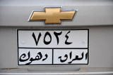Iraqi license plate - Dohuk (Iraqi Kurdistan)