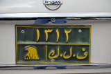 Government license plate, Iraqi Kurdistan