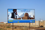 Sudani advertisment depicting Kassala, a stop for me on the way back to Khartoum