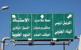 Road sign entering Port Sudan