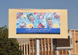 Advertisement for Bavaria alcohol-free beer, the only kind available in Northern Sudan