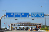 Toll plaza on the Bahraini side of the King Fahd Causeway