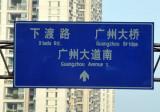 Road Sign - Guangzhou Avenue South and Guangzhou Bridge