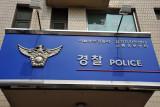 Korean Police Station, Seoul