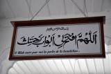 O! Allah ouvre pour moi les portes de ta bénédiction