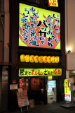 Osaka at night - Dōtonbori