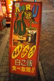 Kinryu Ramen Shop, Dotonbori