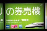 Japanese Shinkansen