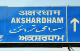 Road to Akshardham, a new Hindu temple complex which opened in 2005