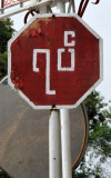 Burmese stopsign, Yangon, Myanmar