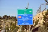 Driving myself along Highway 60 from Jerusalem to Beersheva via the West Bank (Bethlehem & Hebron)