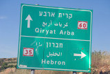 The junction of Highway 35 to Hebron - I continue south on 60 towards Be'er Sheva