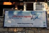 Hayozma office in East Jerusalem