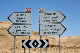 Intersection of Highway 25 and Highway 90, the lowest road in the world, which follows the western shore of the Dead Sea