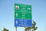 The road from Jerusalem to Bethlehem