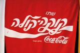 Coca-Cola in Hebrew